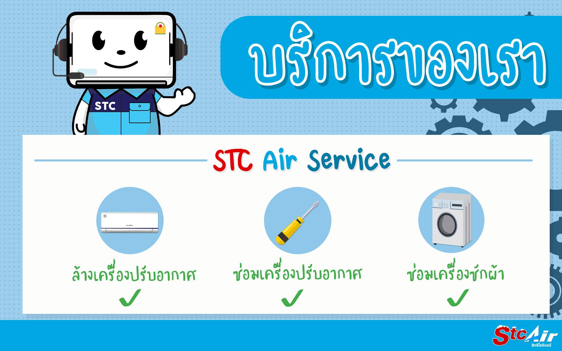 stc air service