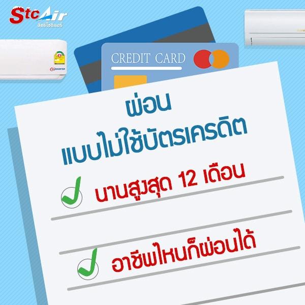 โปรผ่อนแอร์ ไม่ใช้บัตรเครดิต